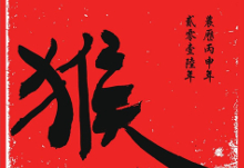 Capodanno cinese e festa delle lanterne